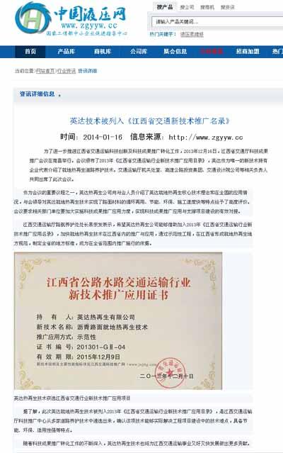 2013年12月16日,江西省交通厅科技成果推广会议在南昌举行.